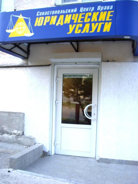 юридическая консультация 2012