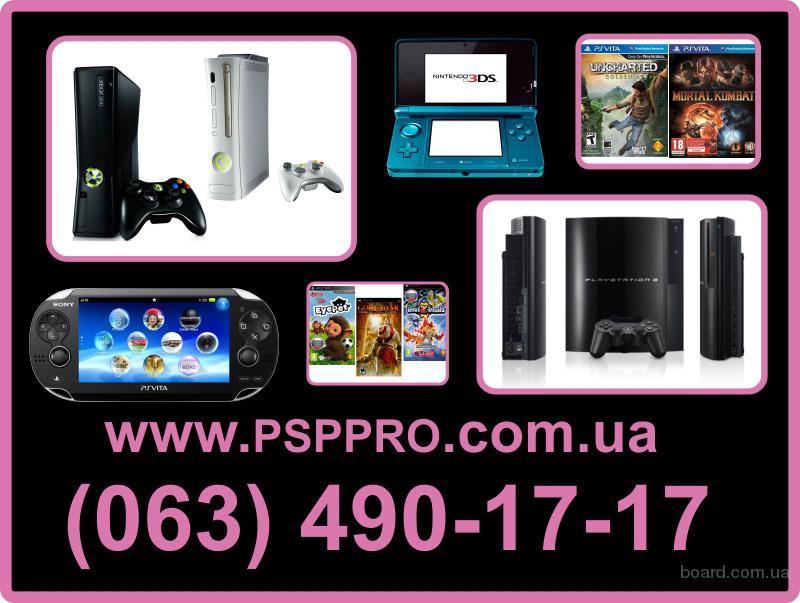 Продажа игровых приставок (063) 490-17-17 в Киеве и Украине