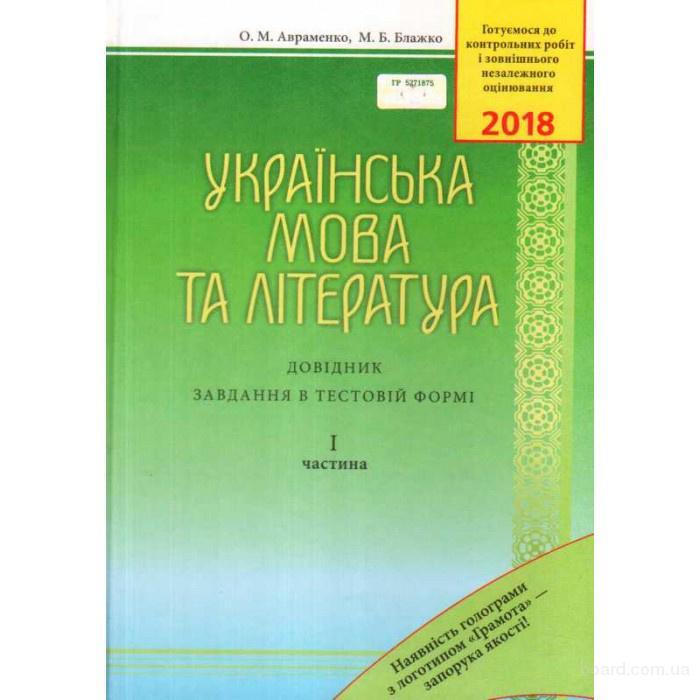 Книги ВНО 2018 в интернет-магазине «Books4zno»