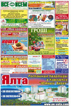 ЛДПР газета объявления владикавказ последний номер Джалиль