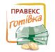 """Кредит наличными """"ПРАВЭКС-БАНК"""""""