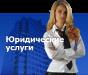 Юридичні послуги для приватних підприємців