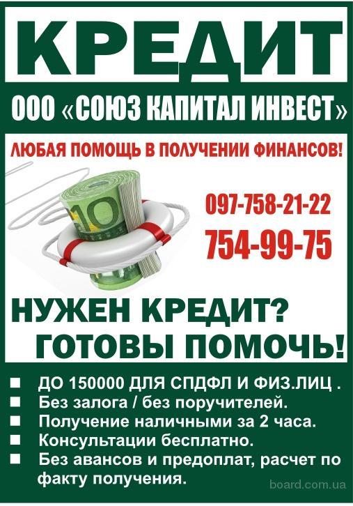 Кредиты без справки - Харьков!