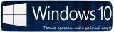 Антивирусы для Windows 10 на русском языке бесплатно