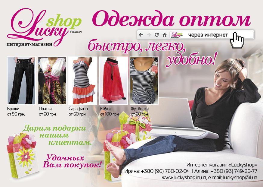 Интернет-Магазин Одежда