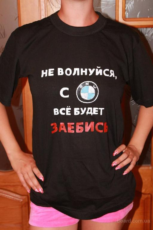Майки и футболки с надписями В НАЛИЧИИ - продам. Цена 75 ... - photo#49