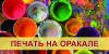 Печать на оракале. м. Васильковская, ВДНХ, Голосеевская, Демеевская, Лыбидская