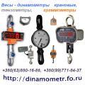 Динамометры, тензометры, граммометры, весы крановые, силомеры и др. (поверенные, с доставкой):