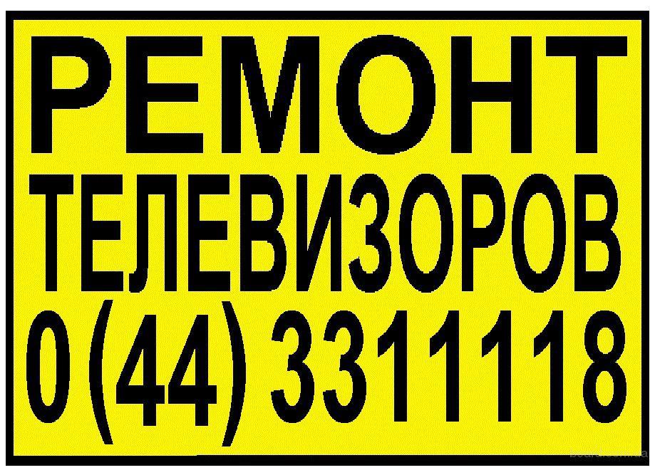 Ремонт телевизоров, жк мониторов, в Голосеевском районе Киева