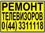 Ремонт телевизоров в Подольском районе Киева