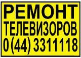 Ремонт телевизоров, ремонт жк мониторов, в Соломенском районе Киева