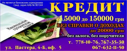 Кредит наличными украина процент