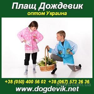 Плащ дождевик оптом? Купить плащ дождевик Украина