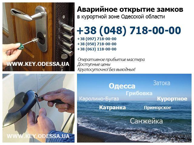 Аварийное открытие замков в курортной зоне Одесской области