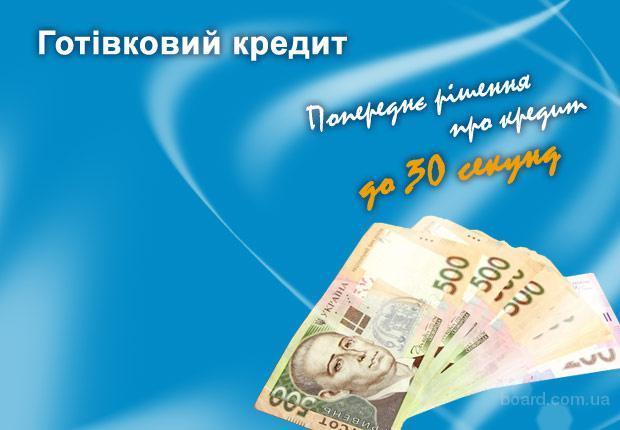 Кредит без справки доходах залога украина