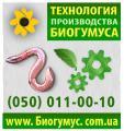 Продам технологию производства биогумуса в Харькове, Украина