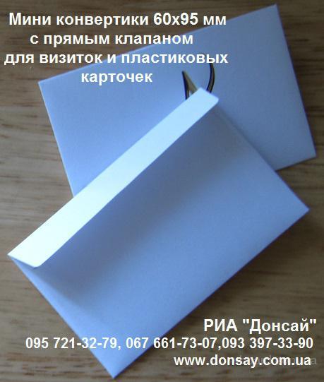 konverty_mini_60x95_kiev