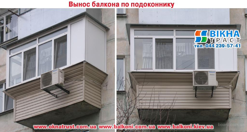 Как сделать вынос балкона по подоконнику