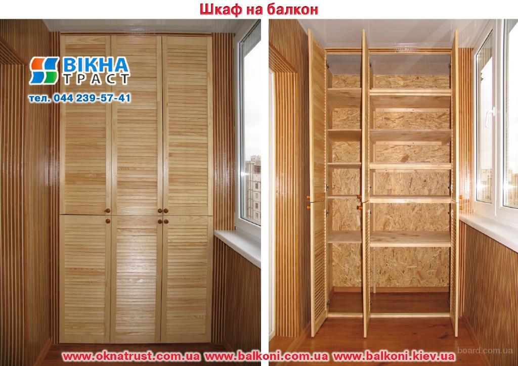 Раздвижной деревянный шкаф для балкона недорого.