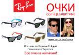 Солнцезащитные очки Ray-Ban, Wayfarer, Aviator