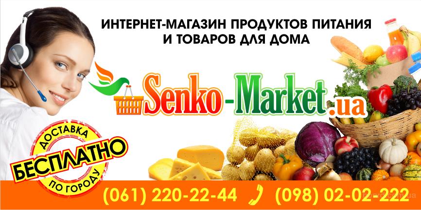 Заказ продуктов с доставкой в москве