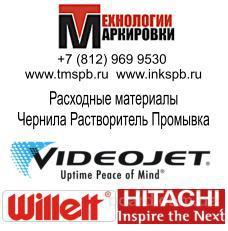 Маркировочное оборудование Продажа, Обслуживание, Расходники, Аренда.