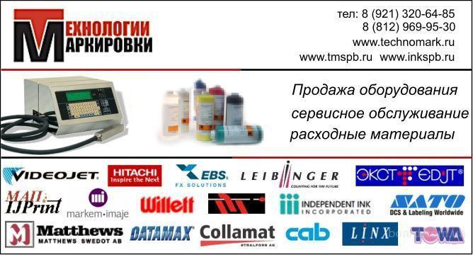 Чернила, Растворитель, Промывка ЭКСТ МАК, Hitachi, Domino, Linx, Ebs