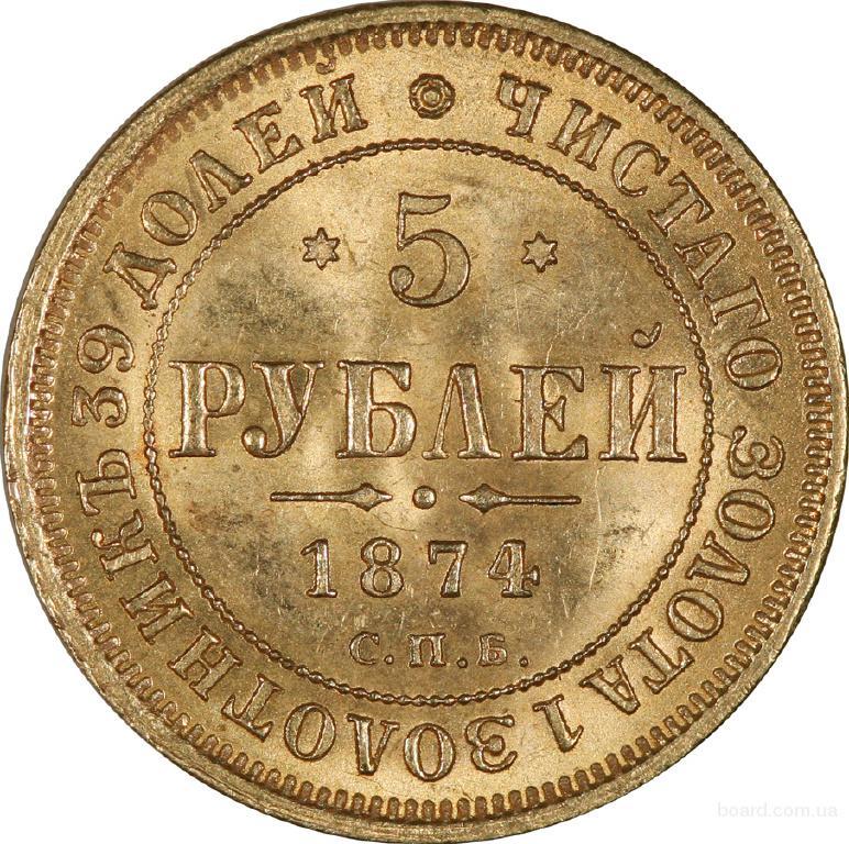 Купить Рубль Дешево