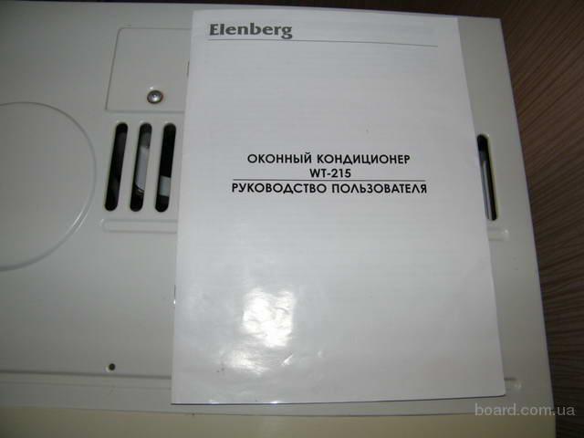 Elenberg Wt-215 инструкция - фото 3