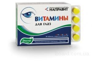 Направит Витамины для глаз