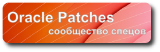 Базы данных Oracle, обучение, сертификация, все для начинающих и профессионалов
