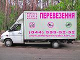 Перевозка мебели и груза по Киеву. Услуги грузчиков. Разборка-сборка мебели.