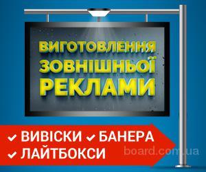 Реклама в Полтаве
