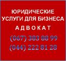"""Юридическая компания """"ПАЛЛАДИУМ"""" Юридическое обслуживание предприятий. Адвокат. Нотариус."""