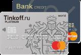 Оформление кредитной карты Tinkoff Platinum