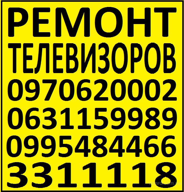 Ремонт телевизоров, жк мониторов, в Дарницком районе Киева
