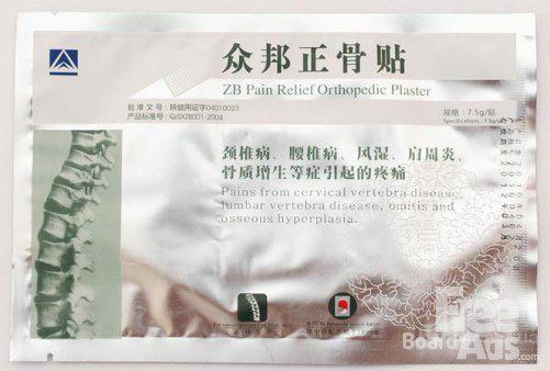 Ортопедический пластырь Bang De Li (Pain Relief) Plaster для лечения спины,поясницы,суставов,бронхит