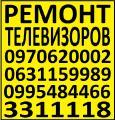 Ремонт телевизоров. Ремонт жк мониторов. Киев.