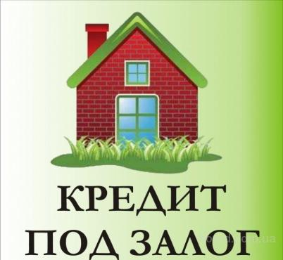 Срочные кредиты под залог любой недвижимости от частного инвестора, быстрое рассмотрение, минимальные % ставки