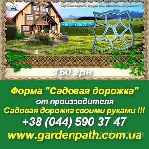 Форма «Садовая дорожка» от компании - производителя. 160 грн