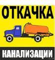 2017 илосос 14куб 12куб 10 м3 7м3 4м3 ассенизатор в днепропетровске украина чистка сливных ям выкачка выгребных