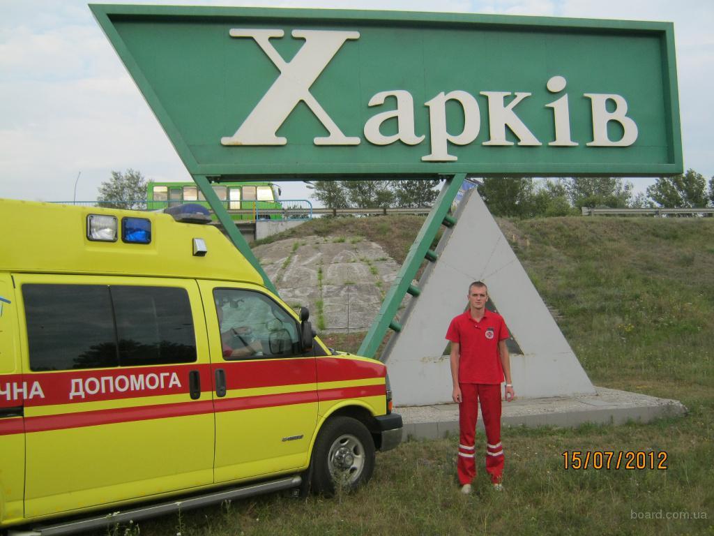Перевезти больного из Харькова, в Харько