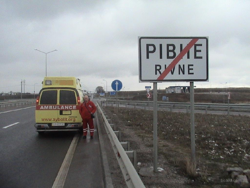 Перевезти больного в Ровно, из Ровно