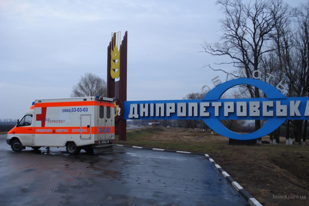 перевезти больного в Днепропетровск