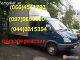 грузовые перевозки- Газель( дуэт) 5 пассажирских мест - Киев - Украина.,