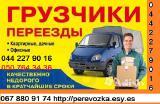 Грузовые перевозки микроавтобусом Газель 1.5 тонн по Киеву Киевской области и Украине
