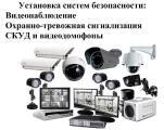 Видеонаблюдение, охранная сигнализация и другие системы защиты собственности