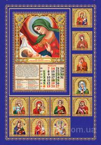 Скачать На Андроид Православный Календарь На 2013Год