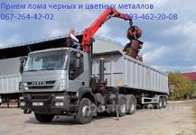 Купим дорого металлолом в Днепропетровске. Самовывоз. Демонтаж