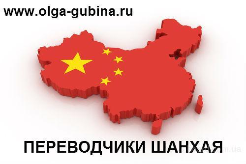 Переводчики китайского языка в Шанхае. Бизнес-услуги в Китае